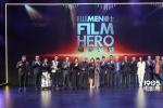 ELLEMEN龙虎国际,龙虎国际客户端,龙虎国际网页登录英雄盛典 致敬中国龙虎国际,龙虎国际客户端,龙虎国际网页登录造梦者