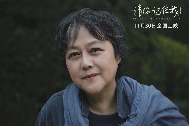 《请你记住我》定档11月30 导演彭小莲致敬老影人
