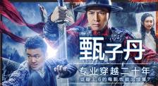 新片约吗:甄子丹专业穿越二十年 豆瓣3.6的电影也能出续集?