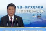 进一步深化改革扩大对外开放,习近平明确中国要干这些大事