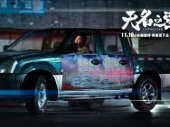《无名之辈》插曲MV曝光 尧十三唱心酸诉平凡希冀