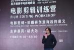 """11月6日,2018吴天明青年电影高峰会电影剪辑训练营在京开课。香港电影人胡大为担纲导师,带领青年电影人一同感受电影剪辑如同""""魔术手""""般的魅力。"""