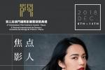 """演员姚晨将担任第3届澳门国际影展""""焦点影人"""""""