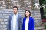 悬疑爱情片《爱不可及》定档12.7 新版海报曝光