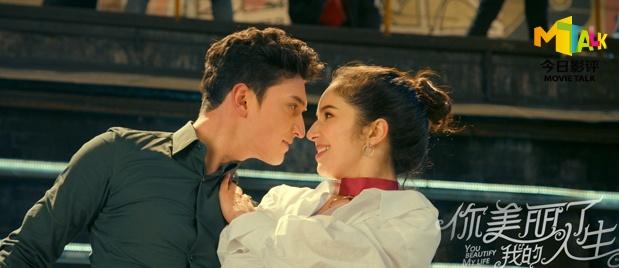 【今日影评】《你美丽了我的人生》独家评述 歌舞片应更贴近年轻人
