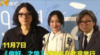 《你好,之华》首映 岩井俊二超级粉丝团亮相 陈可辛率先表白