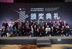 11月8日晚,中国电影基金会吴天明青年电影专项基金创投项目颁奖典礼在北京举行,中国电影基金会副理事长兼秘书长阎晓明及活动终审评委方励、焦雄屏、何平、黄建新、李玉等嘉宾出席。