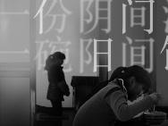 《地层深处》今日公映 宋占涛展现真实黑白世界