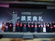 吴天明基金公布创投优胜项目 黄景瑜新片再获奖