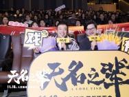 《无名之辈》北京放映 被赞驴得水后又一国产黑马
