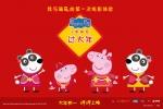 佩奇热爆亲子圈 《小猪佩奇》电影预定春节合家欢