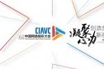 第六届中国网络视听大会总议程 五大亮点抢先看!