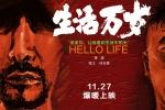 《舌尖上的中国》导演新片《生活万岁》宣布定档