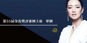 """巩俐谈金马评奖""""老友压力"""":这方面我六亲不认"""