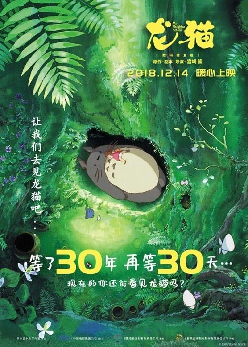 宫崎骏经典重映《龙猫》曝新海报 这个觉很舒服!