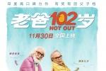 豆瓣评分7.8 印度口碑片《老爸102岁》定档11.30