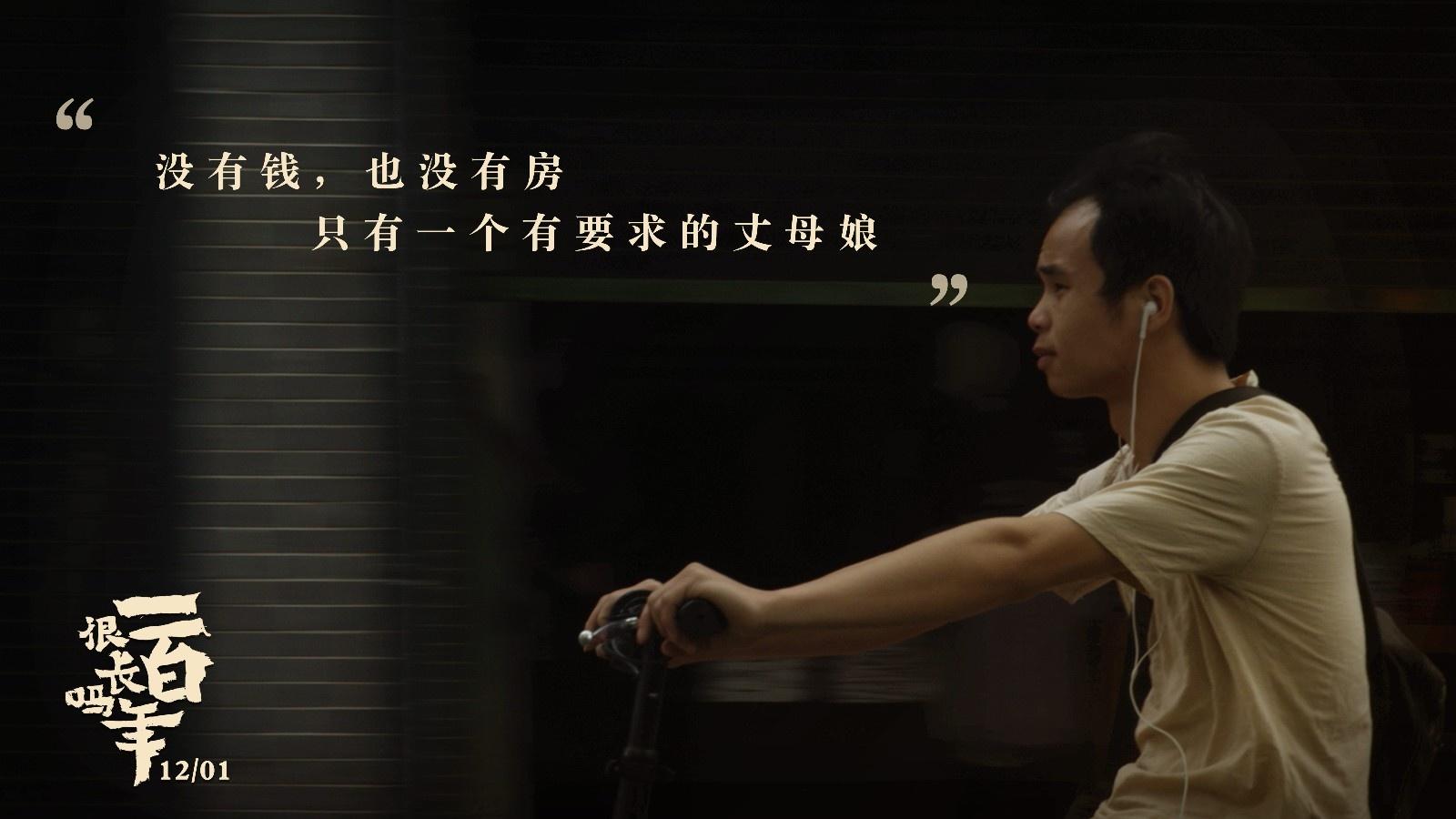 纪录片部落-纪录片从业者门户:《一百年很长吗》将映 纪录片用什么撬动市场?