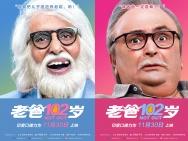 《老爸102岁》:阿米尔·汗的偶像到底有多厉害?