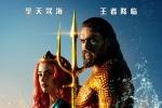 《海王》终极预告引爆网络 大量海底王国新画面