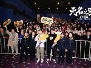 《无名之辈》首周狂揽1.72亿 郑州路演掀二刷热潮