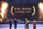 忆童年 《奶奶的家》获第四届横店儿童节两项大奖