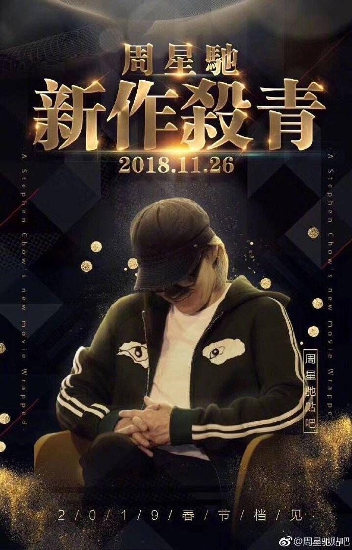 星爷新片杀青定档春节 他今年究竟有多少部新作?