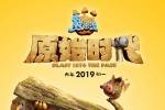 《熊出没·原始时代》正式定档 拟竞逐柏林电影节
