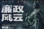 """""""麦庄""""再合作 反腐片《廉政风云》定档正月初一"""