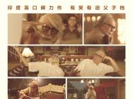 《老爸102岁》发终极预告 变老话题直击社会痛点
