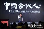 《中国合伙人2》主演赵立新现身重点影片宣传推介