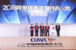 网络视听年度人物发布 电影频道融媒体中心获表彰