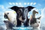 《动物出击》首曝定档海报 大年初一萌宠集结