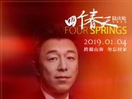 """黄渤献声《四个春天》""""清流纪录片""""1.4温暖公映"""