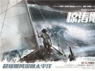 张碧晨献唱《惊涛飓浪》推广曲 唱出今年最疼爱情