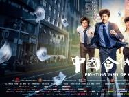 《中国合伙人2》新版海报 赵立新凌潇肃重现创业
