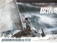 会玩儿!《惊涛飓浪》爱情孤舟北京上海五城环游