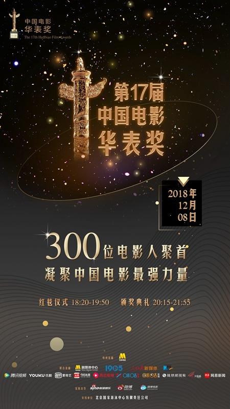 铭刻中国电影高光时刻 近300影人齐聚电影华表奖