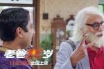 《老爸102岁》曝机场片段 75岁老爸怒斥不孝子