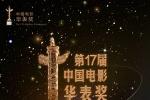 电影频道融媒体中心12月8日9:30网络直播华表奖