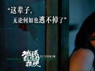 《地球最后的夜晚》曝预告 蛇蝎美人汤唯曾被拐卖