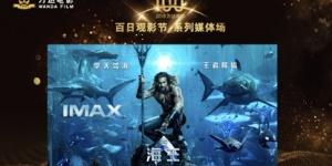 《海王》来袭,百日观影节呈现海底史诗之战
