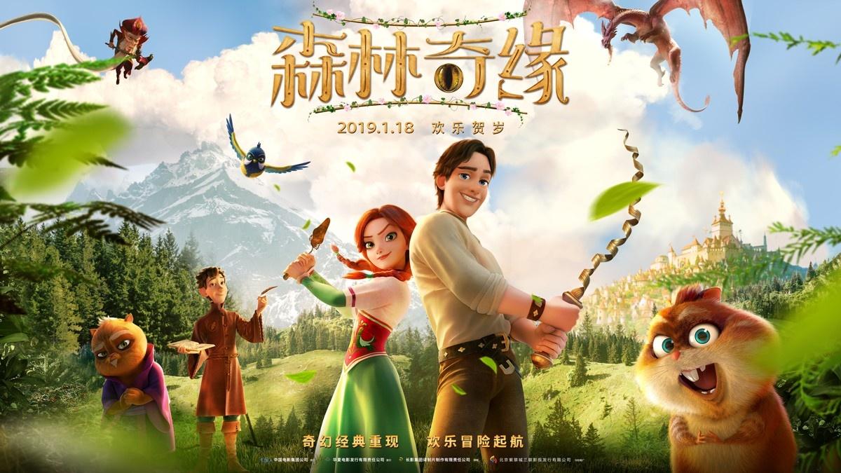 《森林奇缘》定档1.18 森林冒险合家欢动画首选