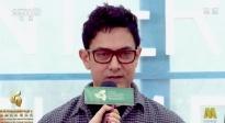 阿米尔·汗亮相海南岛国际电影节红毯 希望能在中国拍电影