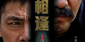 《侠路相逢》定档12月21日 邵兵姜武双影帝对决