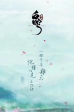 《白蛇:缘起》发新海报宣布撤档 暂定2019年上映