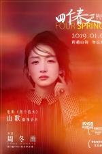 """周冬雨献声《四个春天》""""山歌""""预告片 1.4将映"""