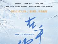 《在乎你》定档3月8日 俞飞鸿大泽隆夫不负初见