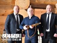 《战斗民族养成记》曝终极预告 中国小伙赴俄提亲