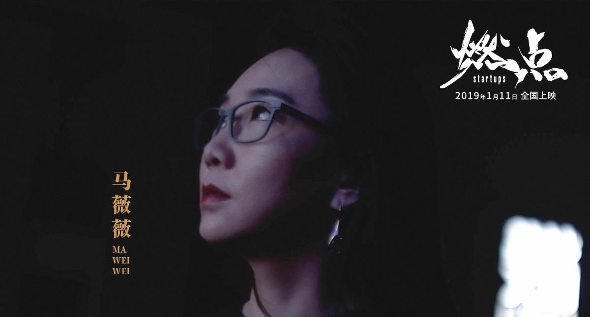 创业纪实电影《燃点》曝主题曲MV 张楚倾情献唱