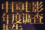 你好,大时代!2018年中国电影年度调查报告出炉